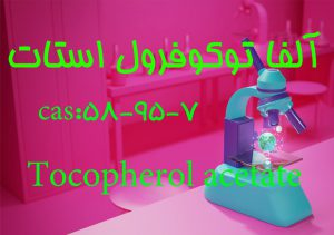 کاربردهای آلفا توکوفرول استات