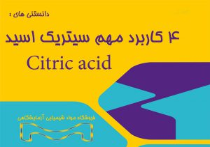 4 کاربرد مهم سیتریک اسید چیست ؟